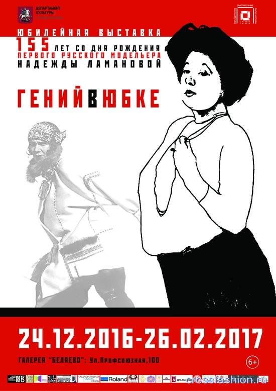 Выставка «Гений в юбке» К 155-летию со дня рождения Надежды Ламановой
