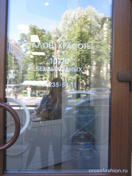 салон красоты салончик севастополь фотографии