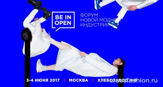 forum-novoj-modnoj-industrii-be-in-open-3-i-4-iyunya-2017