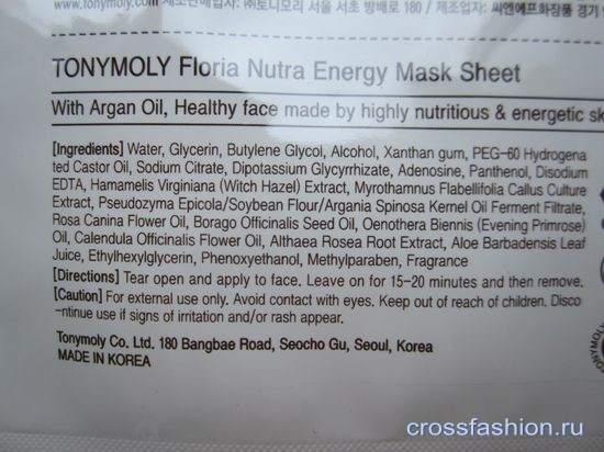 Тканевая маска Nutra Energy Mask Sheet Floria состав