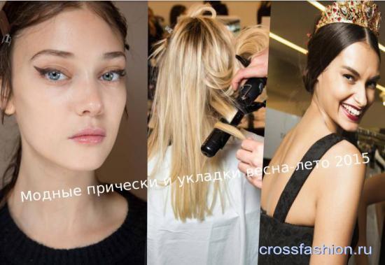 c7f4f3cd31b6 Crossfashion Group - Модные прически и аксессуары для волос весна ...