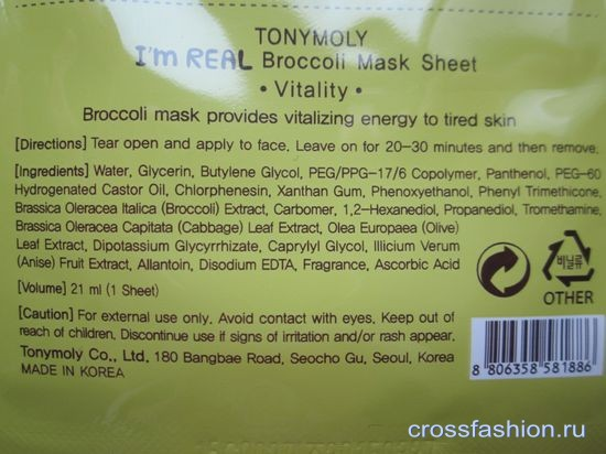 Тканевая маска Broccoli Mask Sheet Vitality от Tony Moly состав